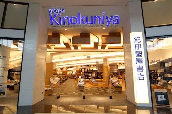 kinokuniya japan bookstores