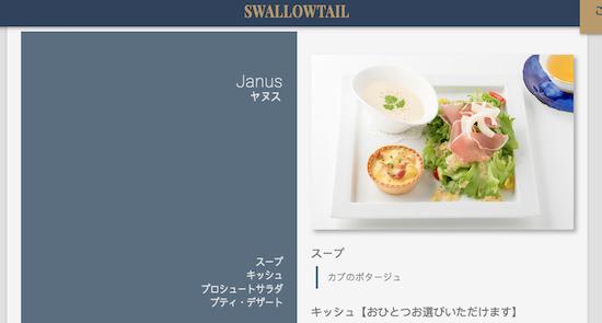 swallowtail butler cafe menu on their website